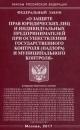 Федеральный закон о защите прав юридических лиц и индивидуальных предпринимателей